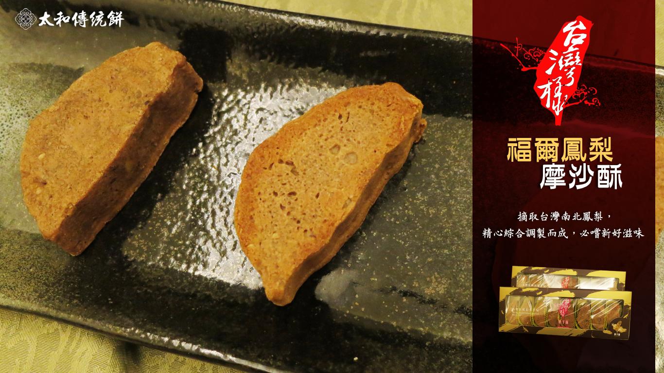福爾鳳梨摩沙酥 For-apple-mosa