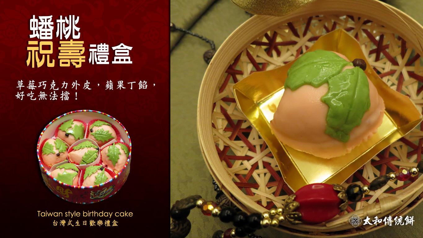 蟠桃祝壽禮盒