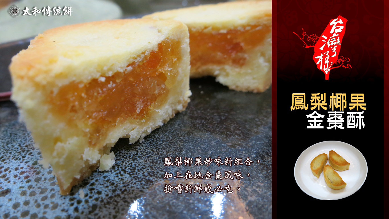 台灣樣鳳梨椰果金棗酥