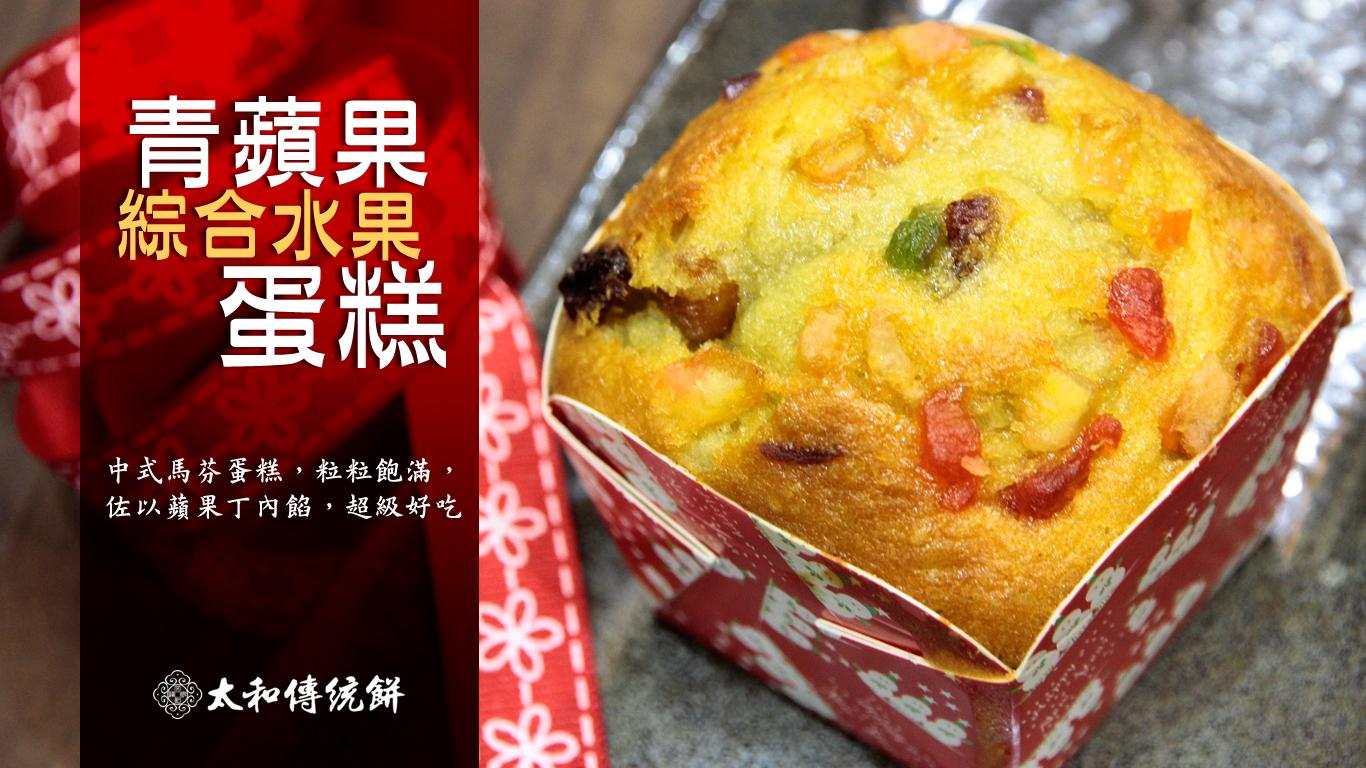 青蘋果綜合水果蛋糕